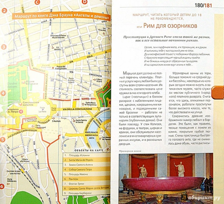Иллюстрация 1 из 11 для Рим: путеводитель + карта - Игорь Тимофеев | Лабиринт - книги. Источник: Лабиринт