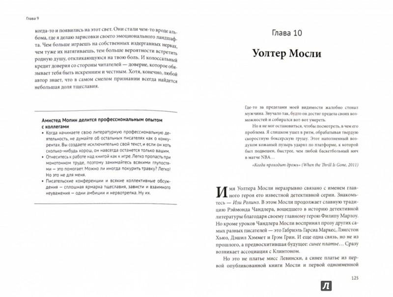 Иллюстрация 1 из 13 для Зачем мы пишем? Известные писатели о своей профессии - Меридит Маран | Лабиринт - книги. Источник: Лабиринт
