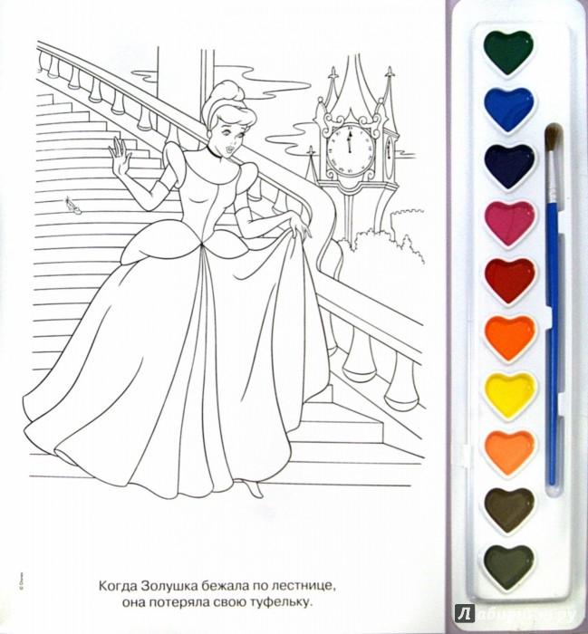 Иллюстрация 1 из 16 для Принцессы. Раскраски и краски | Лабиринт - книги. Источник: Лабиринт