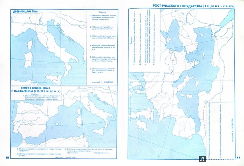 карты древнего контурные мира 5 класс гдз