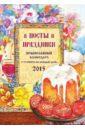 Понкратов Д. А. В посты и праздники. Православный календарь 2015 год православная кухня посты и праздники