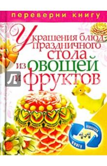 1+1, или Переверни книгу. Украшения блюд праздничного стола из овощей и фруктов. Рецепты блюд евгений мороз секреты украшения блюд праздничного стола