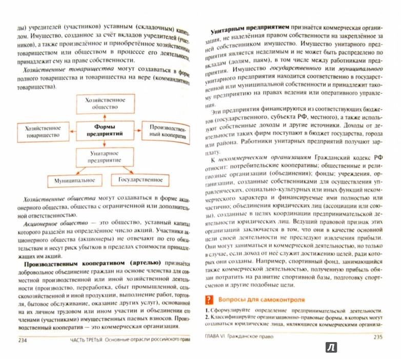 Иллюстрация 1 из 48 для Право. 10-11 классы. Учебник. Базовый и углубленный уровни. Вертикаль. ФГОС - Никитин, Никитина | Лабиринт - книги. Источник: Лабиринт