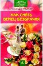 Крымова Александра Как снять венец безбрачия