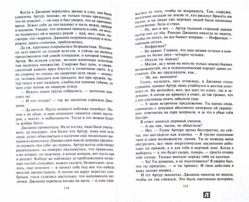 Иллюстрация 1 из 5 для Решение - Михаил Михеев | Лабиринт - книги. Источник: Лабиринт
