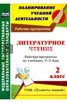 Литературное чтение. 2 класс. Рабочая программа по учебнику Э.Э. Кац