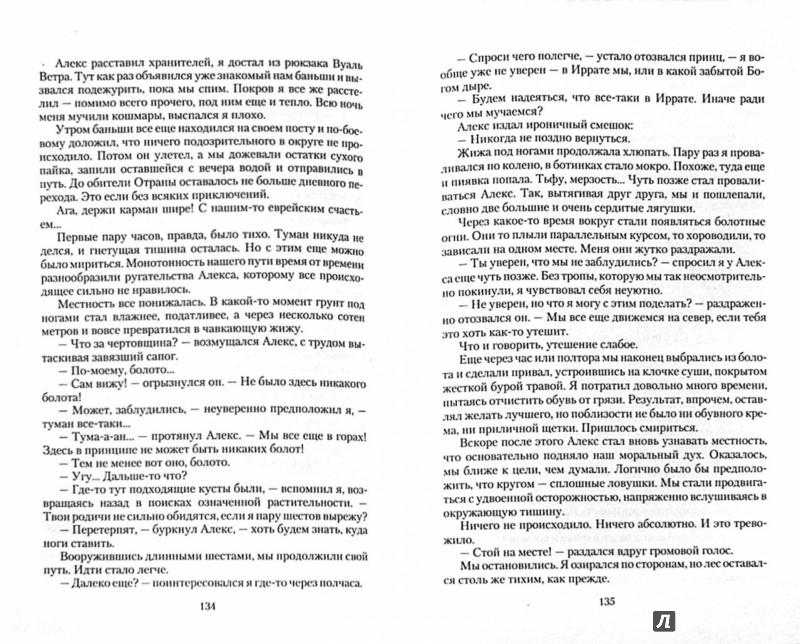 Иллюстрация 1 из 21 для Три кольца небесной сферы - Сергей Степаненко | Лабиринт - книги. Источник: Лабиринт