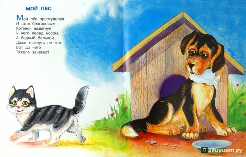 Иллюстрация 1 из 28 для Стихи для детей - Агния Барто   Лабиринт - книги. Источник: Лабиринт