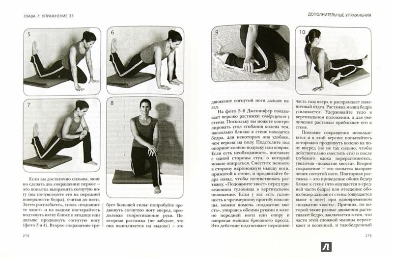 Иллюстрация 1 из 6 для Как избавиться от боли в спине - Кит Локлин   Лабиринт - книги. Источник: Лабиринт