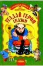 Пономарева Елена Угадай героя сказки: Загадки в стихах