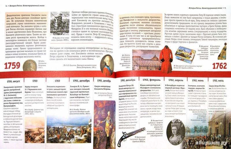 Иллюстрация 1 из 9 для История России: иллюстрированный атлас - Наталья Иртенина | Лабиринт - книги. Источник: Лабиринт
