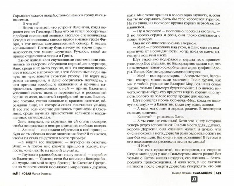 Иллюстрация 1 из 16 для Тьма близко - Виктор Ночкин | Лабиринт - книги. Источник: Лабиринт