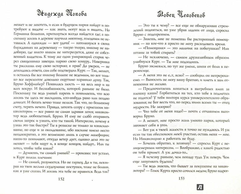 Иллюстрация 1 из 11 для Инквизитор. Ловец человеков - Надежда Попова | Лабиринт - книги. Источник: Лабиринт