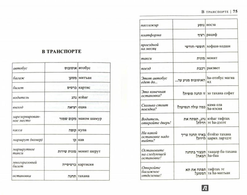 Иллюстрация 1 из 13 для Иврит за один месяц. Самоучитель разговорного языка. Начальный уровень - Я. Аксенова | Лабиринт - книги. Источник: Лабиринт