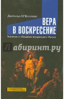 Вера в воскресение. Значение и обещание воскресшего Иисуса воскресение бога воплощенного