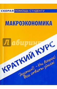 Краткий курс по макроэкономике. Учебное пособие