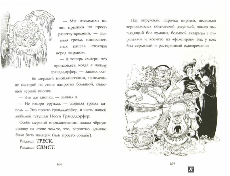 Иллюстрация 1 из 48 для Но молоко, к счастью... - Нил Гейман | Лабиринт - книги. Источник: Лабиринт