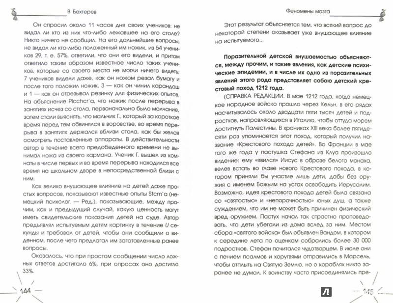 Иллюстрация 1 из 20 для Феномены мозга - Владимир Бехтерев | Лабиринт - книги. Источник: Лабиринт