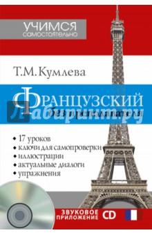 Французский без преподавателя (+CD) книги издательство аст немецкий без преподавателя cd