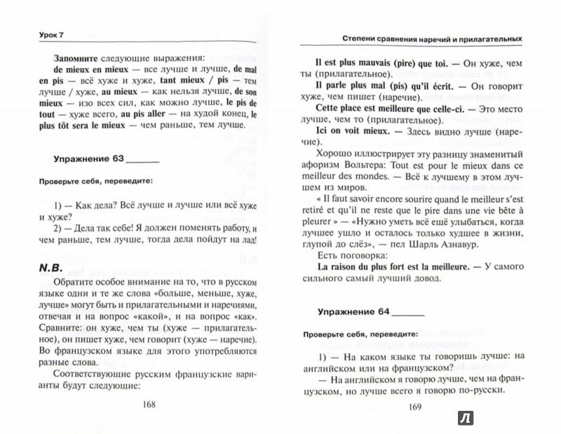 Иллюстрация 1 из 38 для Французский без преподавателя (+CD) - Татьяна Кумлева | Лабиринт - книги. Источник: Лабиринт