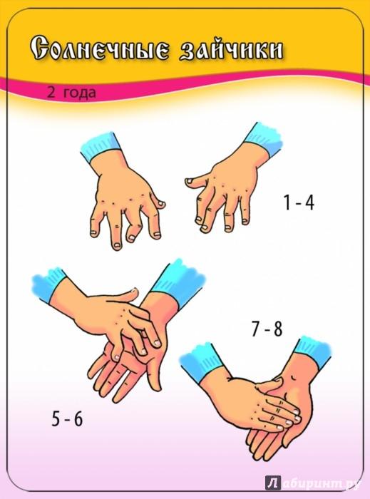 Иллюстрация 1 из 9 для Пальчиковая гимнастика   Лабиринт - книги. Источник: Лабиринт