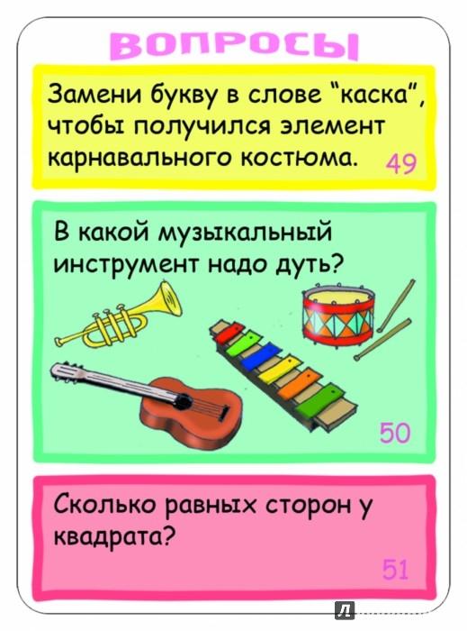 Иллюстрация 1 из 8 для IQ тесты для ребёнка 5-6 лет | Лабиринт - книги. Источник: Лабиринт