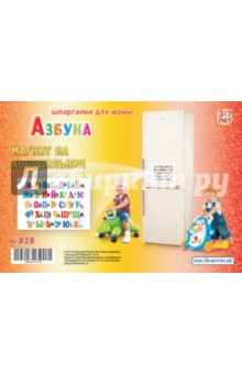 Магнит на холодильник с изображением азбуки. Для детей 3-7 лет.