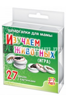"""Игра """"Изучаем животных"""" 3-7 лет"""