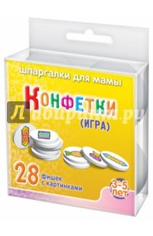 Игра КОНФЕТКИ №756