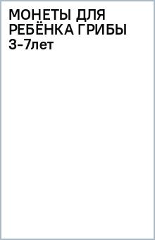 МОНЕТЫ ДЛЯ РЕБЁНКА (ГРИБЫ) 3-7лет