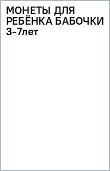 МОНЕТЫ ДЛЯ РЕБЁНКА (БАБОЧКИ) 3-7лет