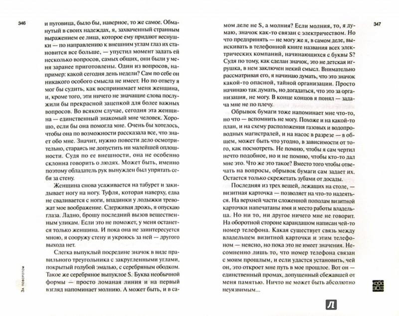 Иллюстрация 1 из 29 для Стена - Кобо Абэ | Лабиринт - книги. Источник: Лабиринт