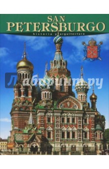 San Petersburgo: Historia y arquitectura санкт петербург история и архитектура альбом