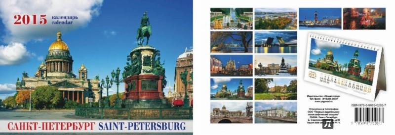 Иллюстрация 1 из 2 для Календарь-домик Санкт-Петербург (Исаакий) | Лабиринт - сувениры. Источник: Лабиринт