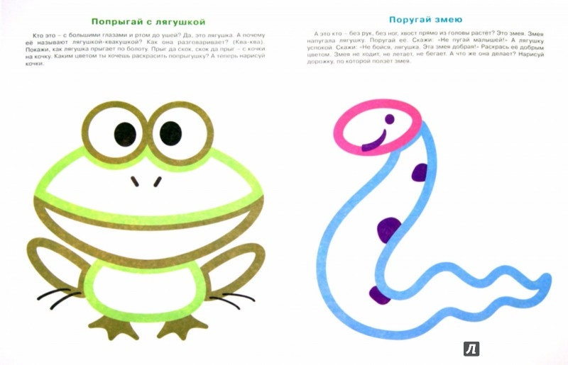 Иллюстрация 1 из 22 для А бабочка крылышками | Лабиринт - книги. Источник: Лабиринт