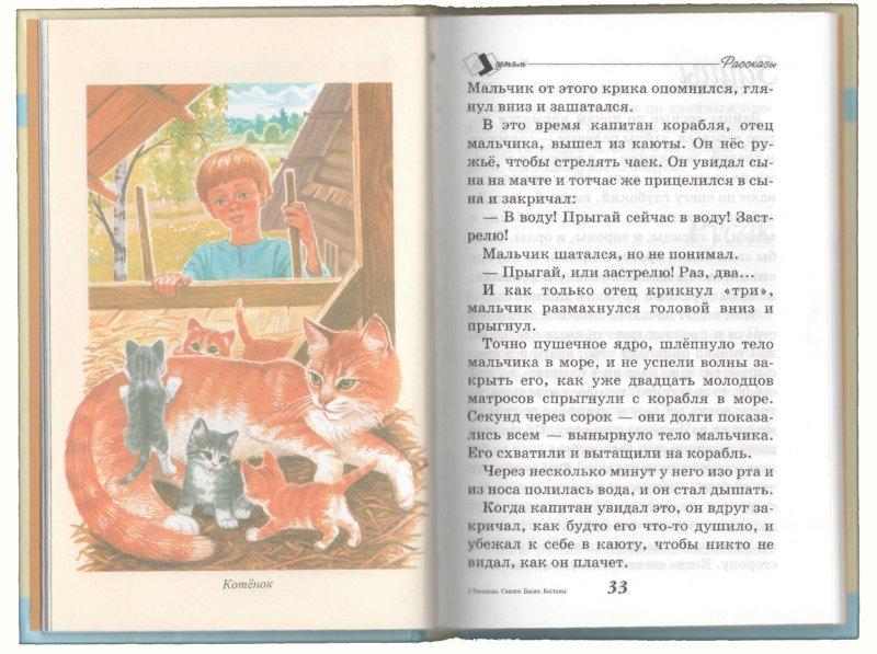 Иллюстрация 1 из 2 для Рассказы. Сказки. Басни. Былины - Лев Толстой   Лабиринт - книги. Источник: Лабиринт