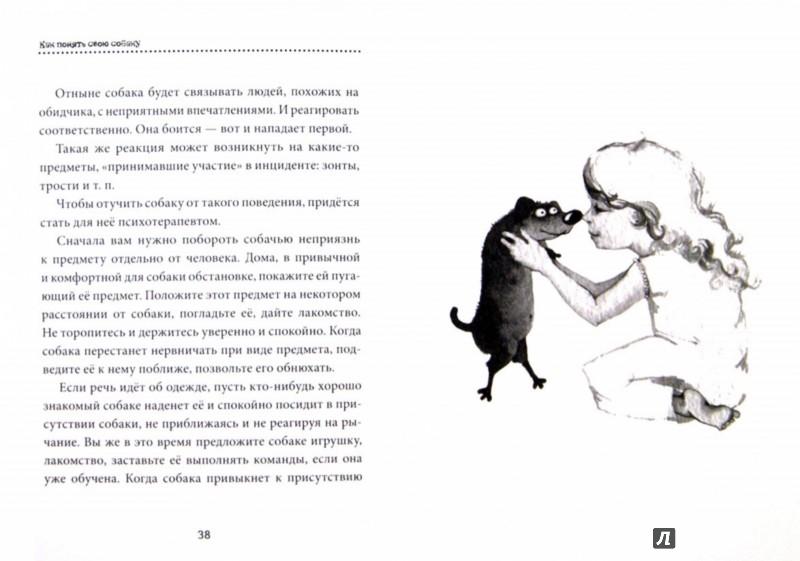 Иллюстрация 1 из 9 для Как понять свою собаку - Наталья Дьякова | Лабиринт - книги. Источник: Лабиринт