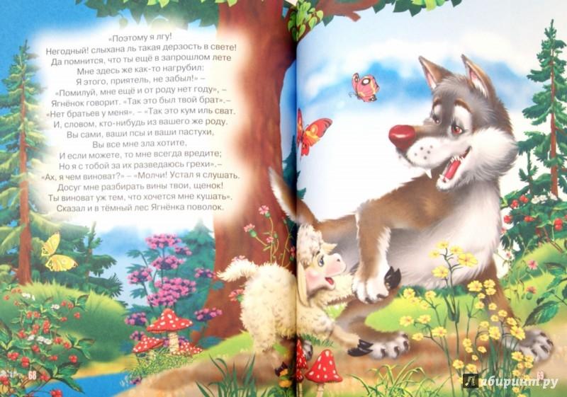 Иллюстрация 1 из 31 для Басни малышам - Иван Крылов | Лабиринт - книги. Источник: Лабиринт