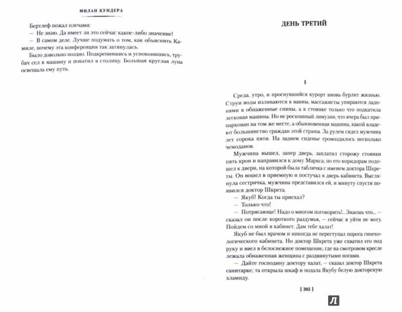 Иллюстрация 1 из 15 для Невыносимая легкость бытия - Милан Кундера | Лабиринт - книги. Источник: Лабиринт