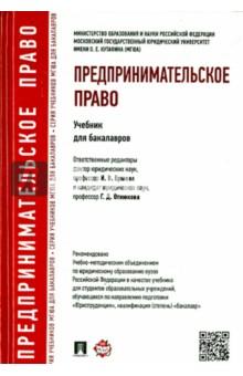 Предпринимательское право. Учебник для бакалавров как можно права категории в в новосибирске