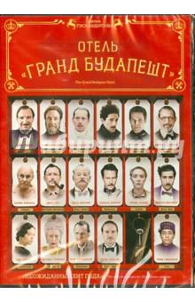 Отель Гранд Будапешт (DVD)