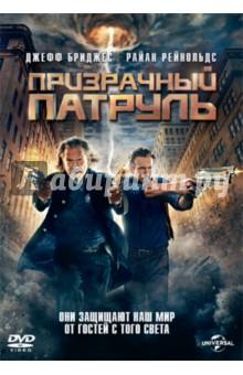 Призрачный патруль (DVD)