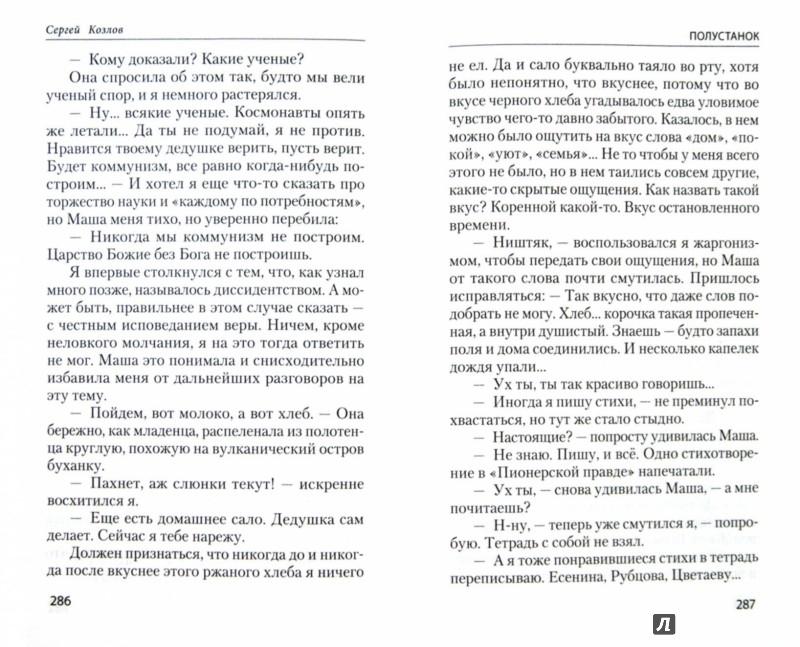 Иллюстрация 1 из 14 для Мытарь. Порог сердца. Повести и рассказы - Сергей Козлов   Лабиринт - книги. Источник: Лабиринт