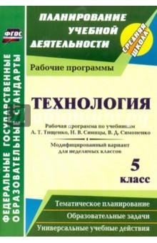 Технология. 5 класс. Рабочая программа по учебникам А.Т.Тищенко, Н.В.Синицы и др. ФГОС
