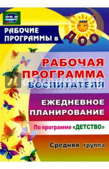 Книга по программе детство