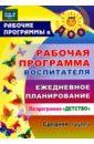 все цены на Гладышева Наталья Николаевна, Сержантова Юлия Борисовна Рабочая программа воспитателя. Ежедневное планирование по программе