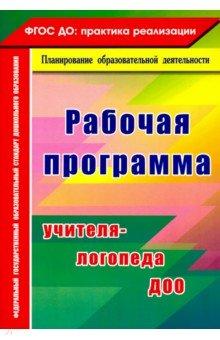 Рабочая программа учителя-логопеда ДОУ. ФГОС