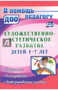 Художественно-эстетическое развитие детей 5-7 лет. Программа, планирование, интегрир. занятия ФГОС