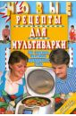 Обложка Новые рецепты для мультиварки. 225 вкусных, полезных, проверенных блюд