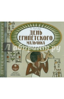День египетского мальчика (CDmp3) cd аудиокнига 5 1 чехов а п рассказы повести пьесы mp3 ардис